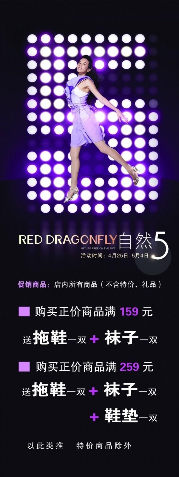 Campaign banner PSD design