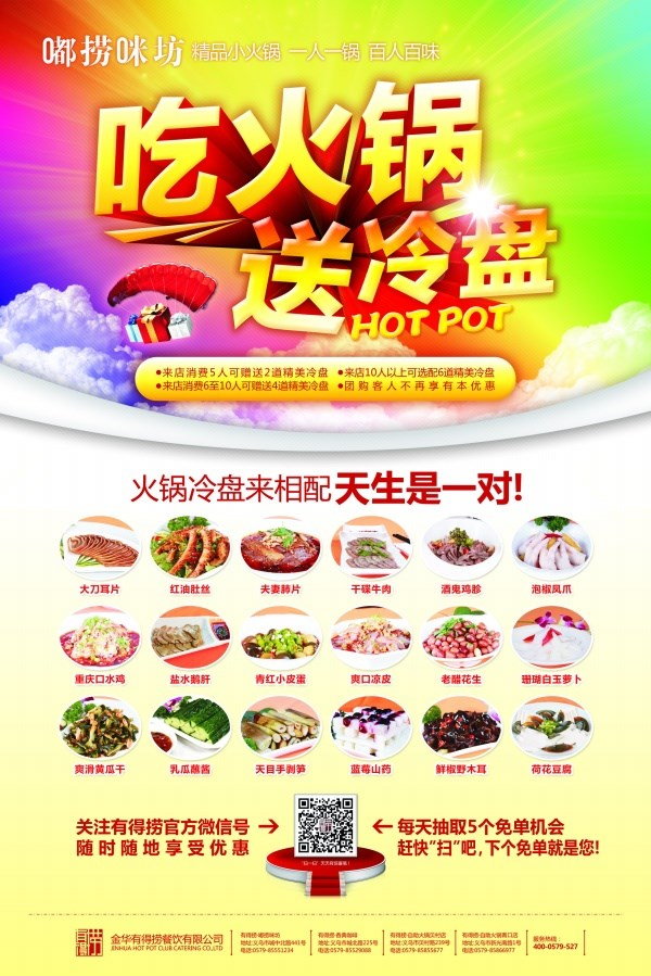 Hotpot DM promotional single source document design PSD free