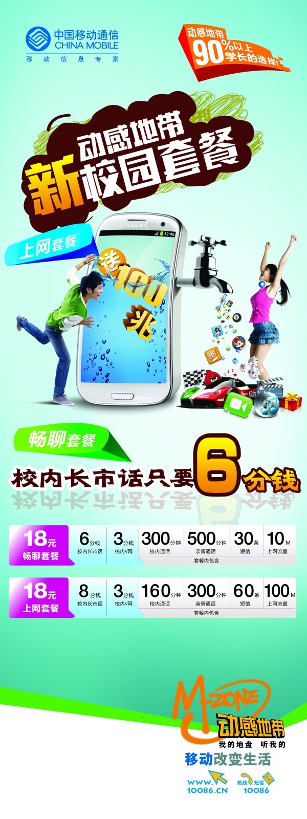 M-zone packages promotional display rack PSD free