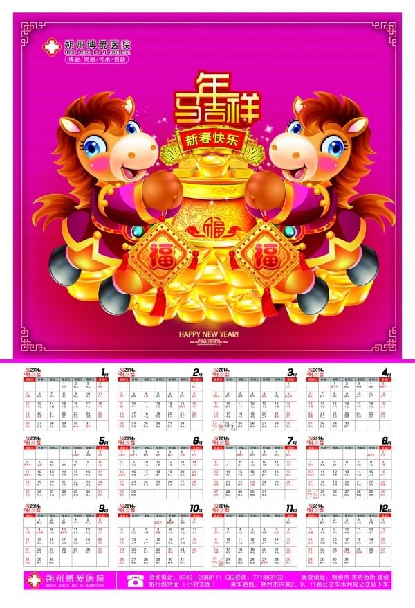 2014 year calendar source PSD free