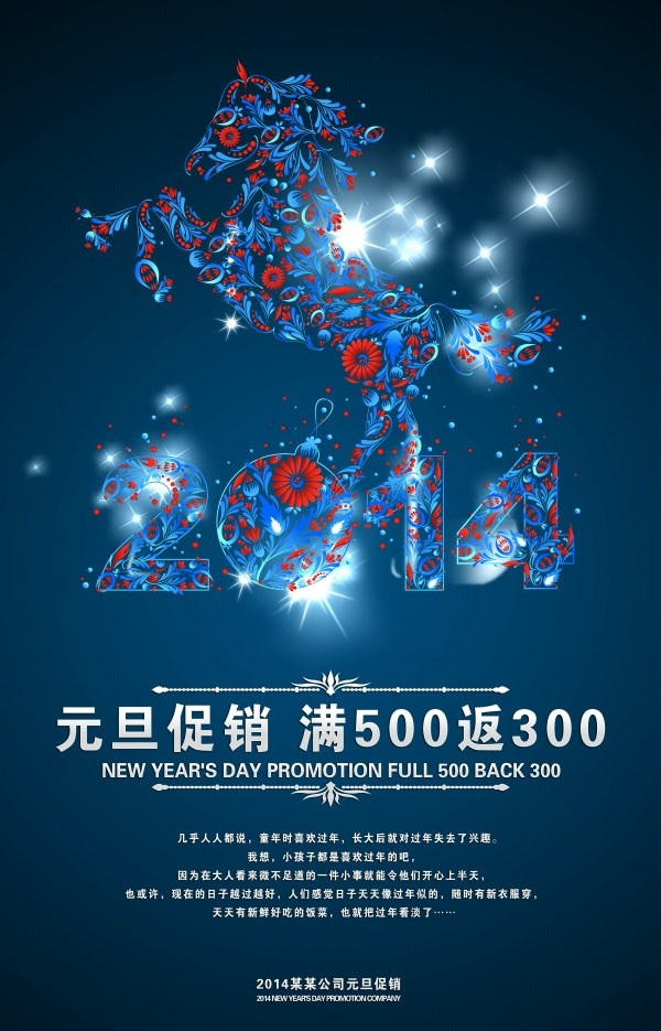 2014 year promotional flyer templates PSD free