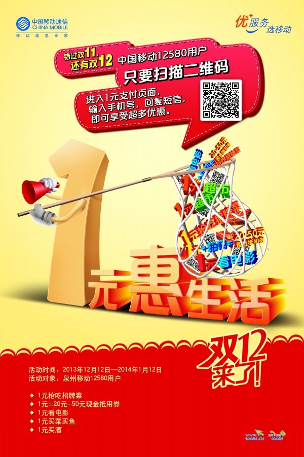 China Mobile benefits life poster source files PSD free