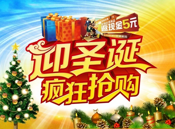 Christmas to stock up on PSD poster design