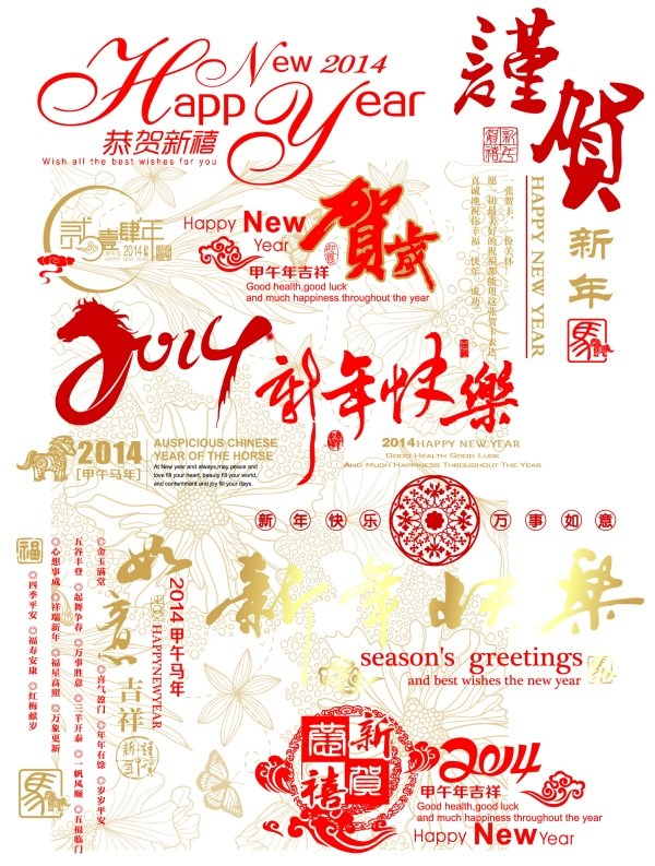 New year 2014  design PSD