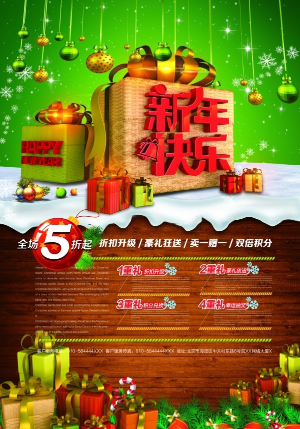 New year promotion poster PSD free