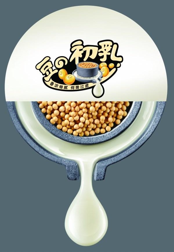 Soya-bean milk machine poster design source files PSD free