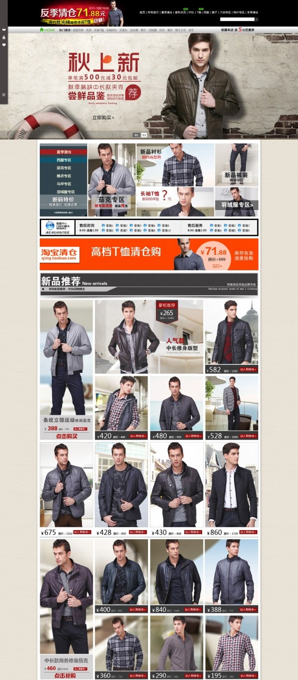 Taobao menswear PSD Web templates design