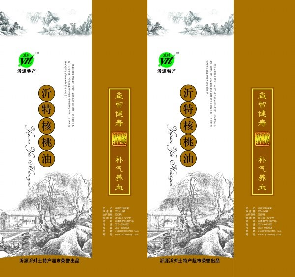 Walnut oil packaging designs PSD