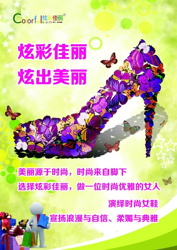 Colorful pageant PSD poster design women's shoes