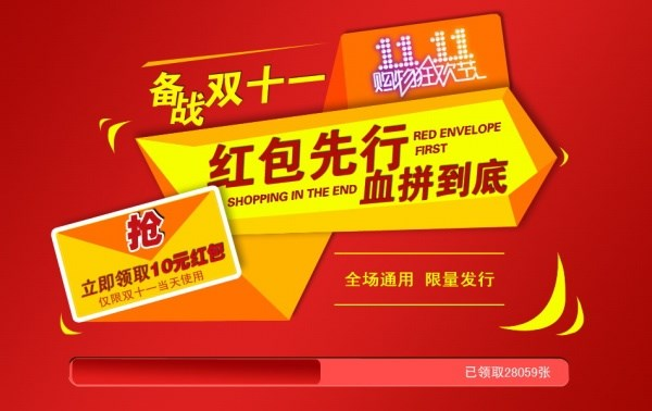 Double-PSD 11 shopping Carnival ad