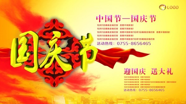 National Day poster design PSD