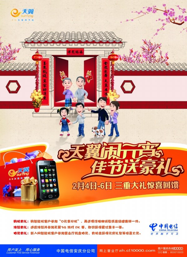 Tianyi Lantern Festival activities design source files PSD free