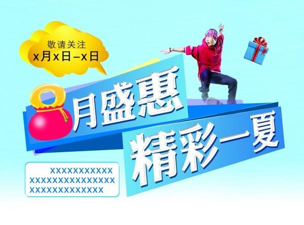 August Cheng Hui PSD poster template design