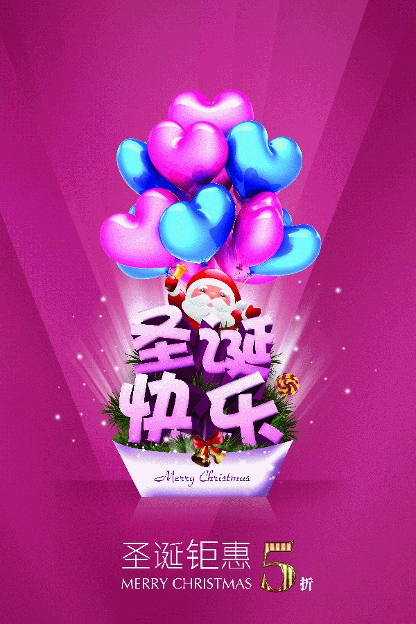 Merry Christmas PSD promotional poster design