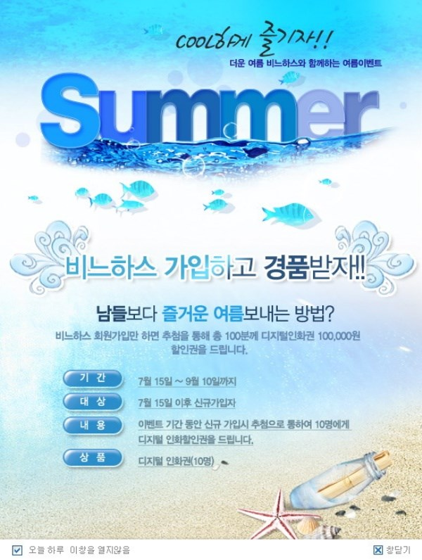 Summer poster design source files PSD free