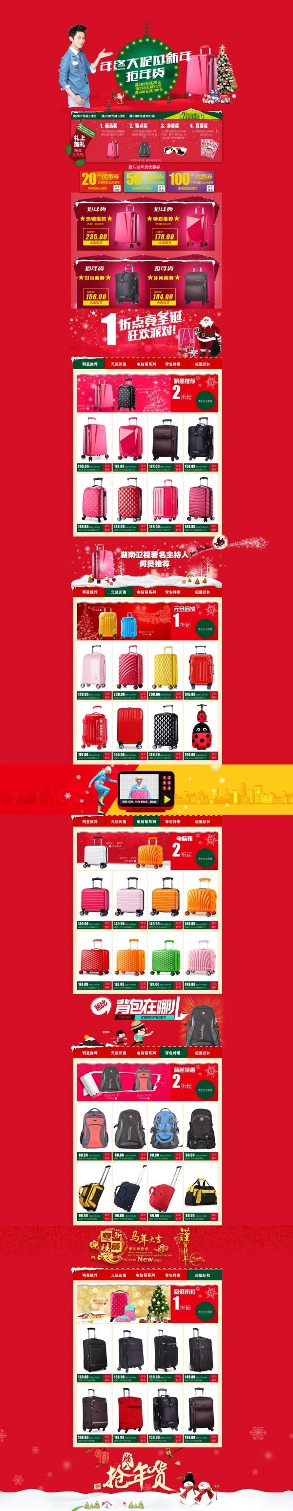Taobao end of Web design PSD free