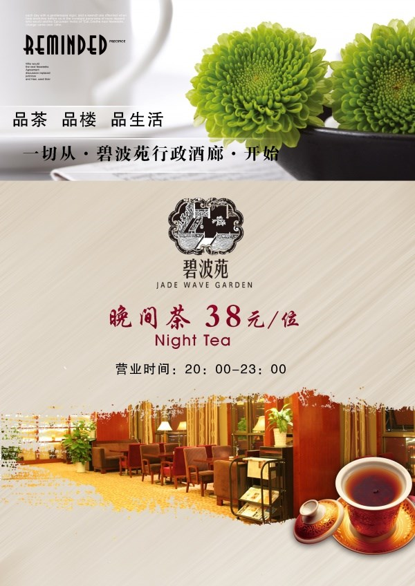Teahouse publicity poster design source files PSD free