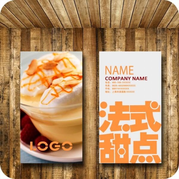 French dessert PSD business card design