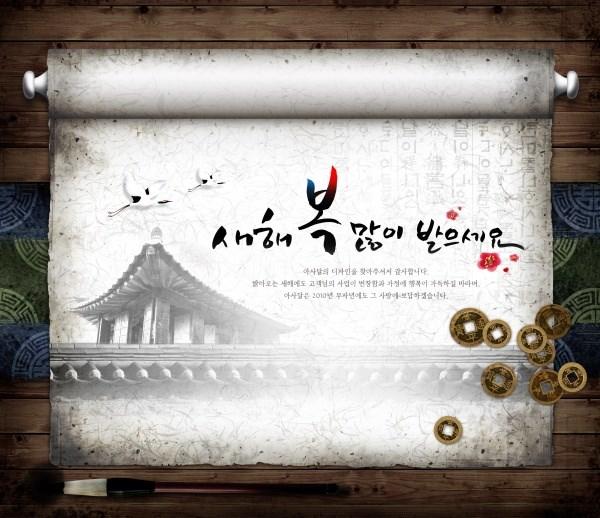 Korea classical design PSD