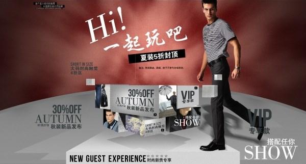 Menswear website Taobao title PSD design