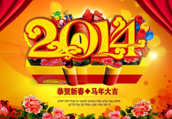New year 2014 design source files PSD free