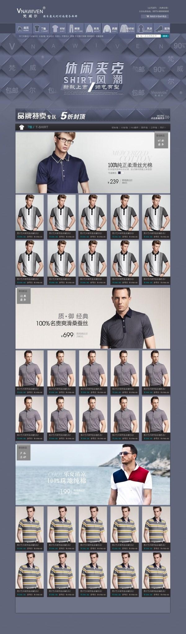 Taobao menswear shop decoration design PSD template