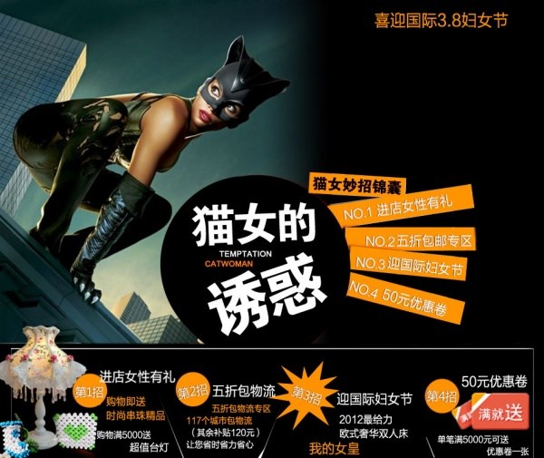 Taobao promotional poster design source files PSD free