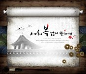 Korea classical design PSD