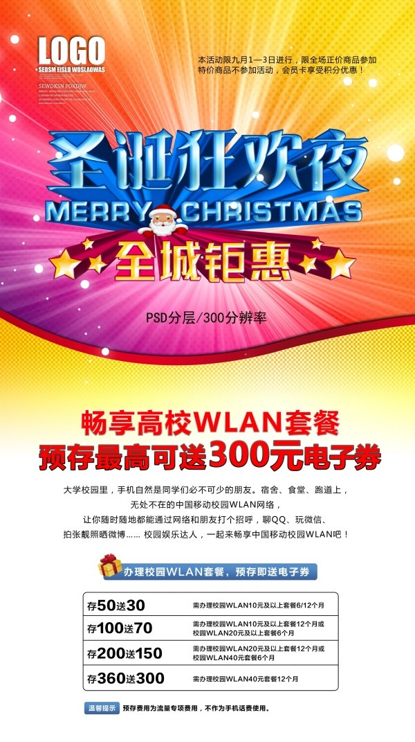 Christmas activities promotional poster PSD free