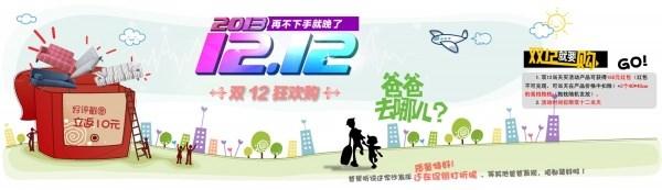 Dual 12 2013 Taobao event flyer PSD free