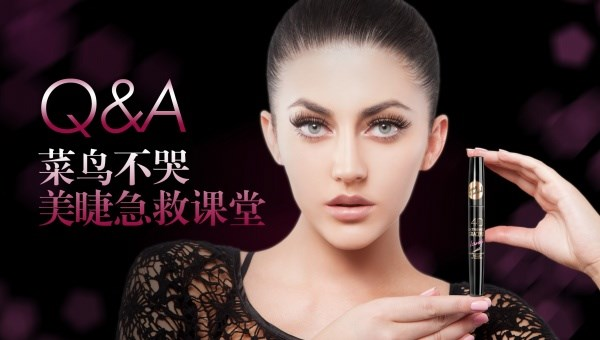 Female mascara PSD poster design