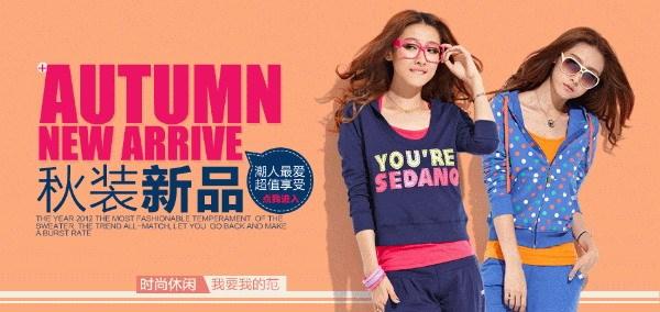 New autumn Taobao PSD poster