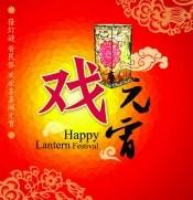 Lantern Festival Opera poster PSD free