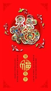 Rui Fu new year PSD
