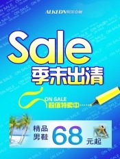 SALE season clearing PSD poster
