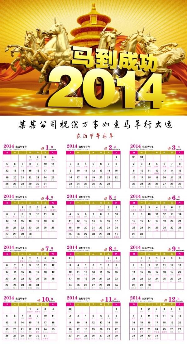 2014 calendar paintings design source files PSD free