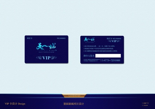 Customer VIP card design source files PSD free