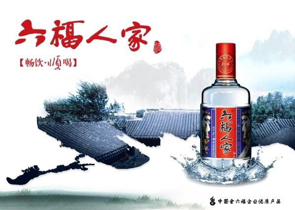 Liu Fu family liquor posters PSD design