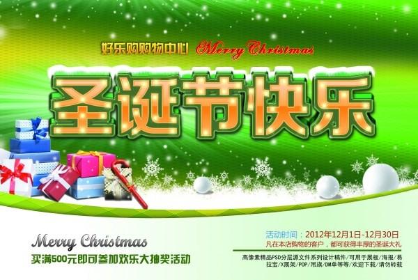 Merry Christmas PSD event flyer