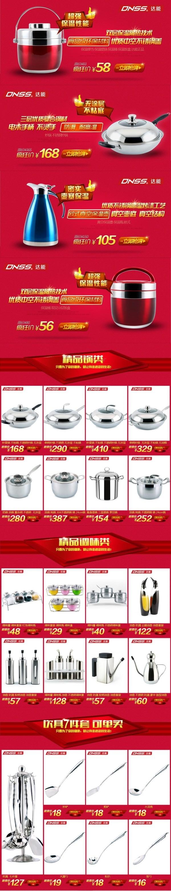 Taobao kitchenware promo PSD free