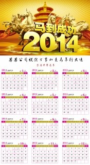 2014 calendar paintings design source files PSD free