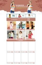 Autumn start Taobao page, PSD templates