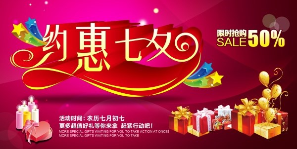Yuehui Chinese promotion poster design PSD
