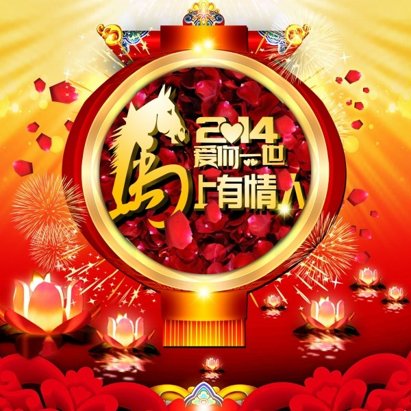 2014 Valentine poster design PSD free