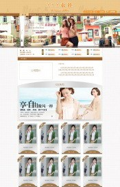 Taobao women's clothing page templates PSD