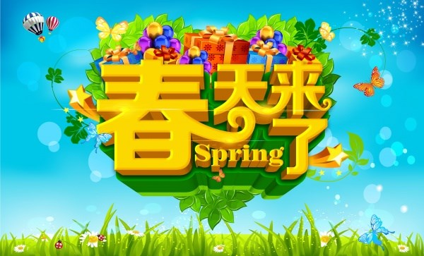 Spring is here  PSD source file