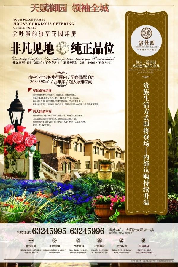Estate PSD poster