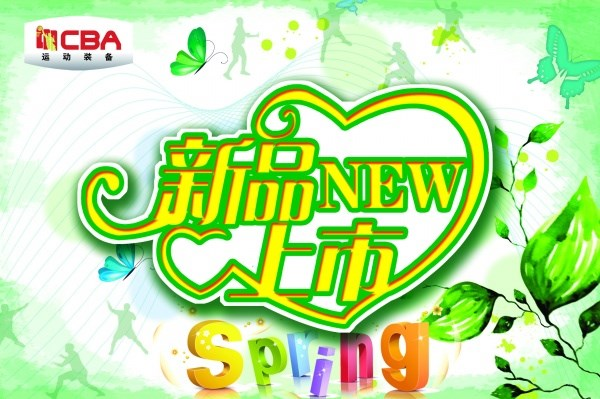 New arrivals spring PSD poster