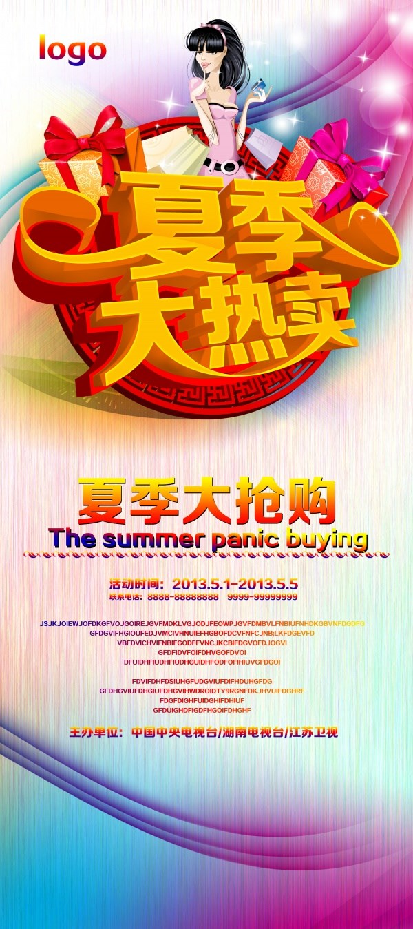 Summer selling exhibition of PSD templates