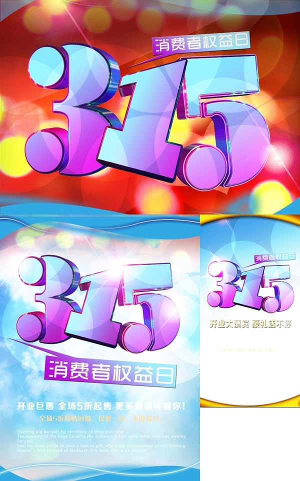 315 poster template source PSD free